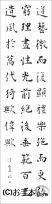 漢字臨書条幅3行楷書『孔子廟堂碑6』