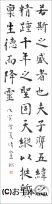 漢字臨書条幅3行楷書『孔子廟堂碑7』