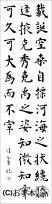 漢字臨書条幅3行楷書『孔子廟堂碑8』