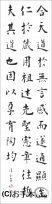 漢字臨書条幅3行楷書『孔子廟堂碑9』