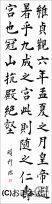 漢字臨書条幅3行楷書『九成宮醴泉銘1』