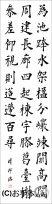 漢字臨書条幅3行楷書『九成宮醴泉銘2』