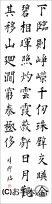 漢字臨書条幅3行楷書『九成宮醴泉銘3』