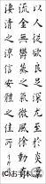 漢字臨書条幅3行楷書『九成宮醴泉銘4』