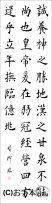 漢字臨書条幅3行楷書『九成宮醴泉銘5』