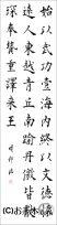 漢字臨書条幅3行楷書『九成宮醴泉銘6』