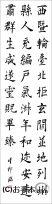 漢字臨書条幅3行楷書『九成宮醴泉銘7』