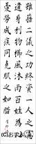 漢字臨書条幅3行楷書『九成宮醴泉銘8』
