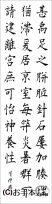 漢字臨書条幅3行楷書『九成宮醴泉銘9』