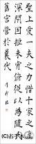漢字臨書条幅3行楷書『九成宮醴泉銘10』