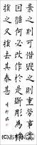 漢字臨書条幅3行楷書『九成宮醴泉銘11』