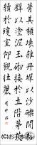 漢字臨書条幅3行楷書『九成宮醴泉銘12』