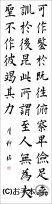 漢字臨書条幅3行楷書『九成宮醴泉銘13』