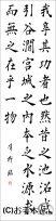 漢字臨書条幅3行楷書『九成宮醴泉銘14』