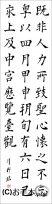 漢字臨書条幅3行楷書『九成宮醴泉銘15』