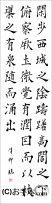 漢字臨書条幅3行楷書『九成宮醴泉銘16』