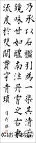漢字臨書条幅3行楷書『九成宮醴泉銘17』