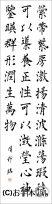漢字臨書条幅3行楷書『九成宮醴泉銘18』