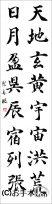 漢字臨書条幅2行楷書『関中本千字文(智永)1』