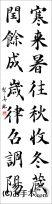 漢字臨書条幅2行楷書『関中本千字文(智永)2』