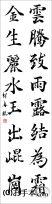 漢字臨書条幅2行楷書『関中本千字文(智永)3』