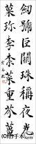 漢字臨書条幅2行楷書『関中本千字文(智永)4』