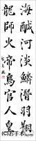 漢字臨書条幅2行楷書『関中本千字文(智永)5』