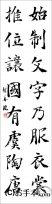漢字臨書条幅2行楷書『関中本千字文(智永)6』