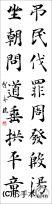 漢字臨書条幅2行楷書『関中本千字文(智永)7』
