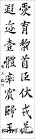 漢字臨書条幅2行楷書『関中本千字文(智永)8』