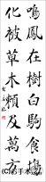 漢字臨書条幅2行楷書『関中本千字文(智永)9』