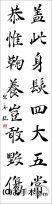 漢字臨書条幅2行楷書『関中本千字文(智永)10』