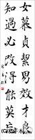 漢字臨書条幅2行楷書『関中本千字文(智永)11』