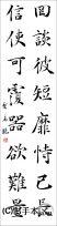 漢字臨書条幅2行楷書『関中本千字文(智永)12』