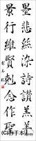 漢字臨書条幅2行楷書『関中本千字文(智永)13』