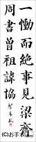 漢字臨書条幅2行楷書『顔勤礼碑3』