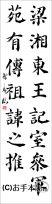 漢字臨書条幅2行楷書『顔勤礼碑4』