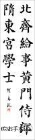 漢字臨書条幅2行楷書『顔勤礼碑5』