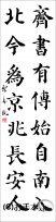 漢字臨書条幅2行楷書『顔勤礼碑6』