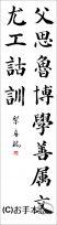 漢字臨書条幅2行楷書『顔勤礼碑7』