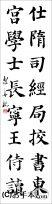 漢字臨書条幅2行楷書『顔勤礼碑8』