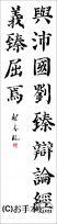 漢字臨書条幅2行楷書『顔勤礼碑9』