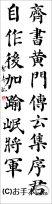 漢字臨書条幅2行楷書『顔勤礼碑10』