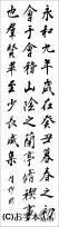 漢字臨書条幅3行行書『蘭亭序1』