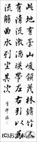 漢字臨書条幅3行行書『蘭亭序2』