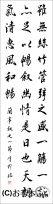 漢字臨書条幅3行行書『蘭亭序3』