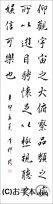 漢字臨書条幅3行行書『蘭亭序4』