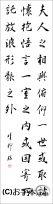 漢字臨書条幅3行行書『蘭亭序5』