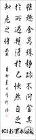 漢字臨書条幅3行行書『蘭亭序6』