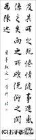 漢字臨書条幅3行行書『蘭亭序7』